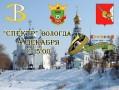 Вологда стартует в ММФЛ