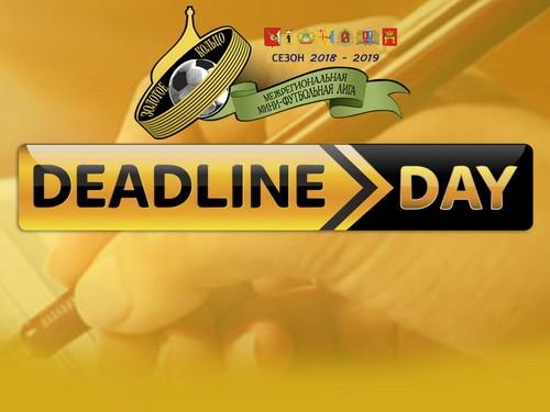 Deadline day - 22 февраля!!!