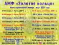 Юношеские турниры Ассоциации